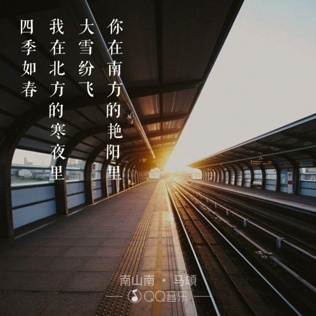 QQ音乐歌词海报