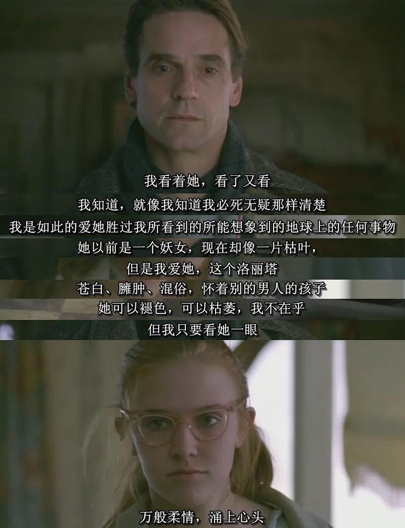 电影洛丽塔。我朋友说这段台词好感人。到这里爱就升华了。😢但是我不是很理解唉。