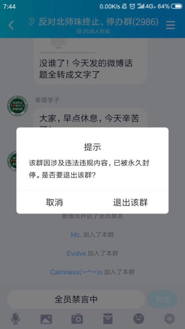 如果大家在网上有机会看到北师珠的事情,微博也好微信也好,请大家转发一下吧
