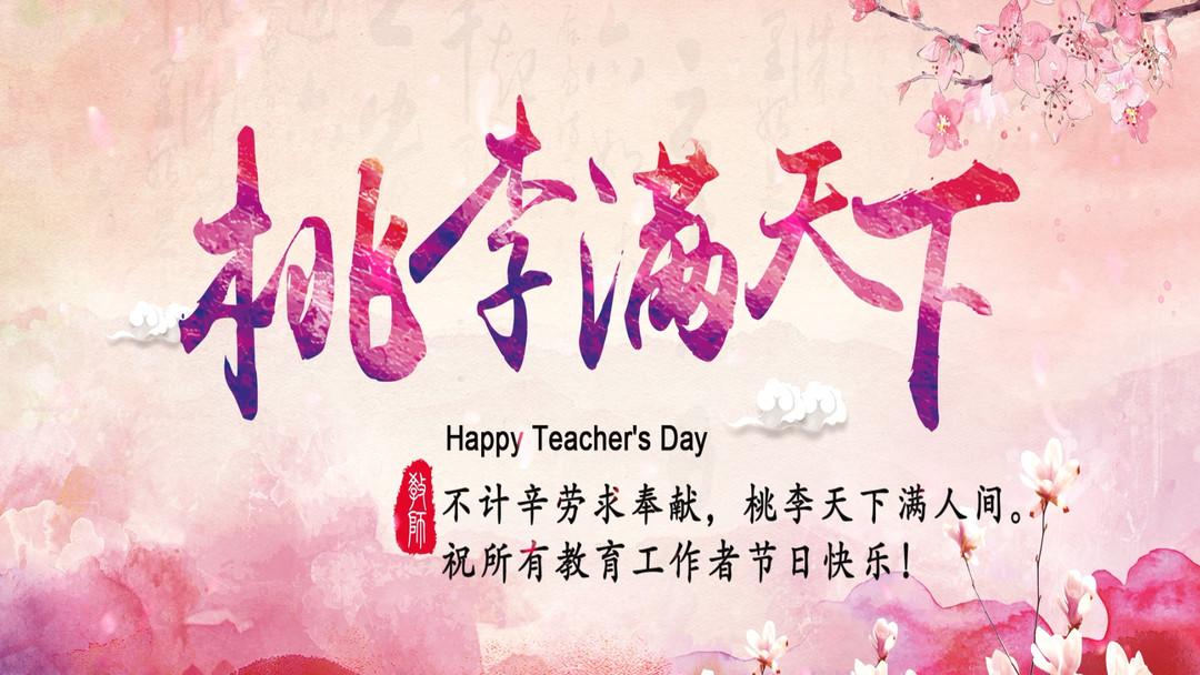 教师节快乐!感谢所有培养和教育过我的人——