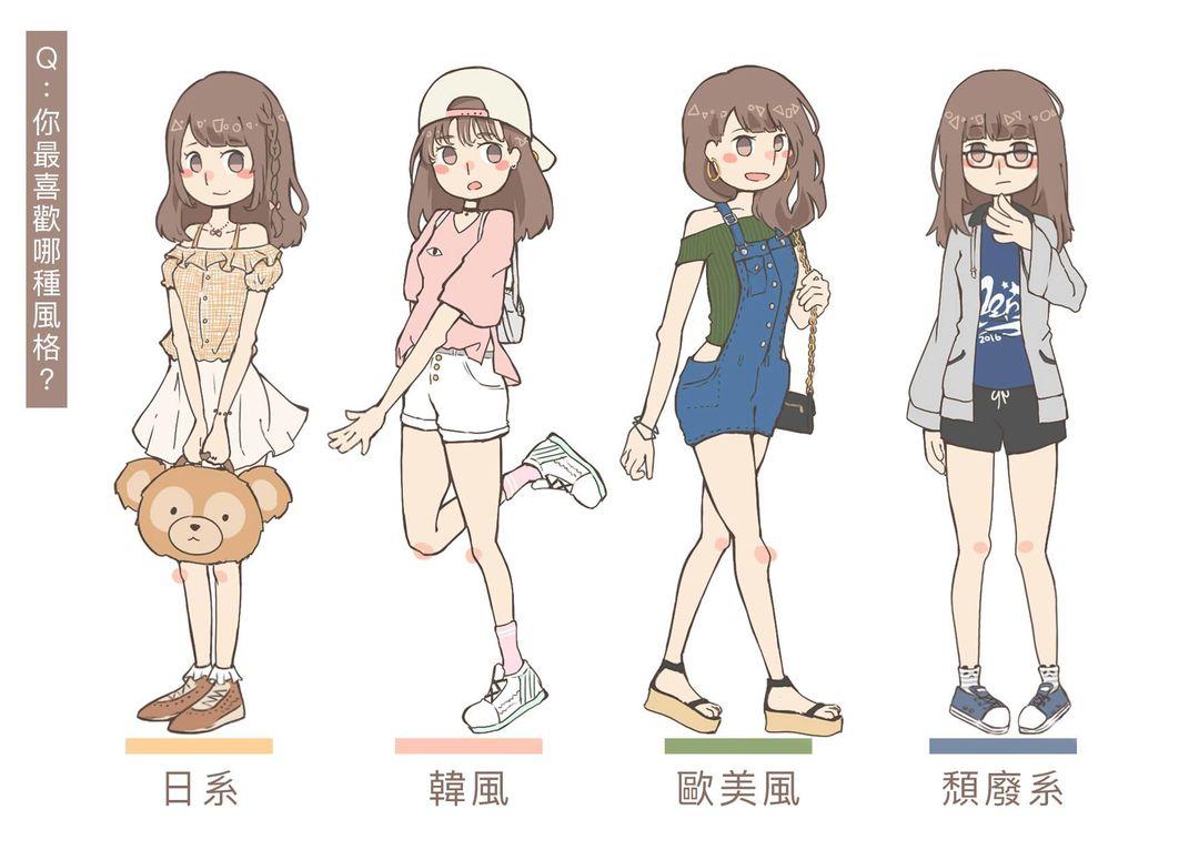 大家最喜歡哪種風格呢?