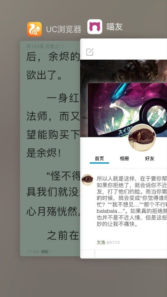 论iOS9…