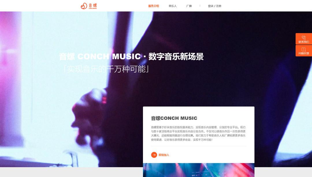 【Conch Music?WTF...】用了10年的虾米音乐说没就没了!Danm you!... ˚‧º·(˚ ˃̣̣̥᷄⌓˂̣̣̥᷅ )‧º·