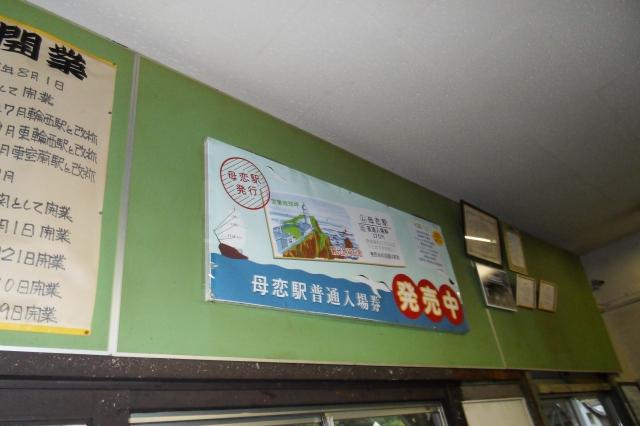 20150921 室兰-登别