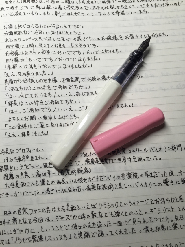 细线本和日系f尖