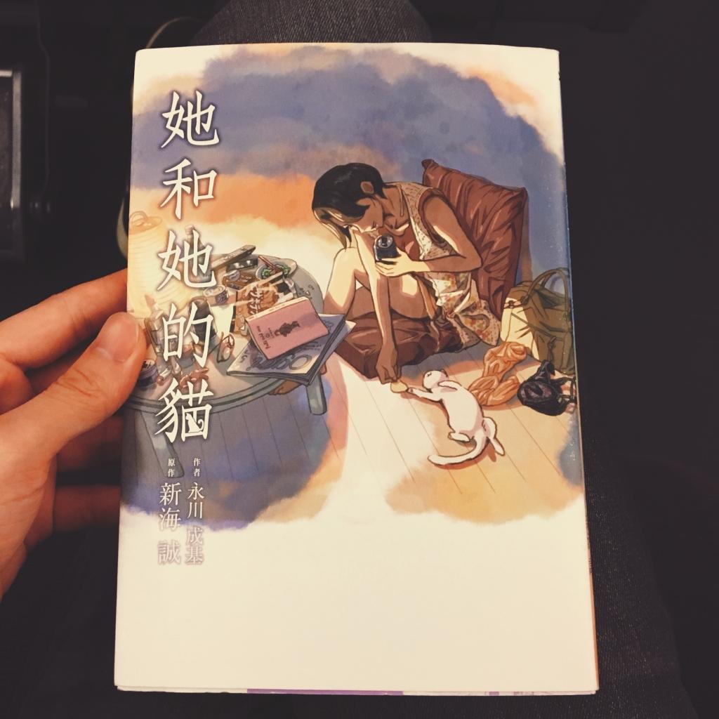 她和她的猫读完。终有一天,要读日文版言叶之庭