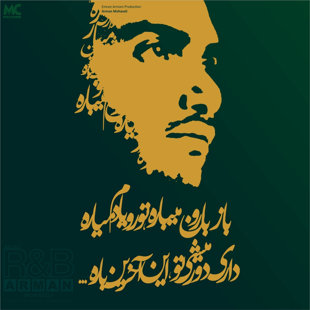 Arman Mohaseli - https://soundcloud.com/arman-mohaseli/arman-mohaseli-baz-baron-mibare