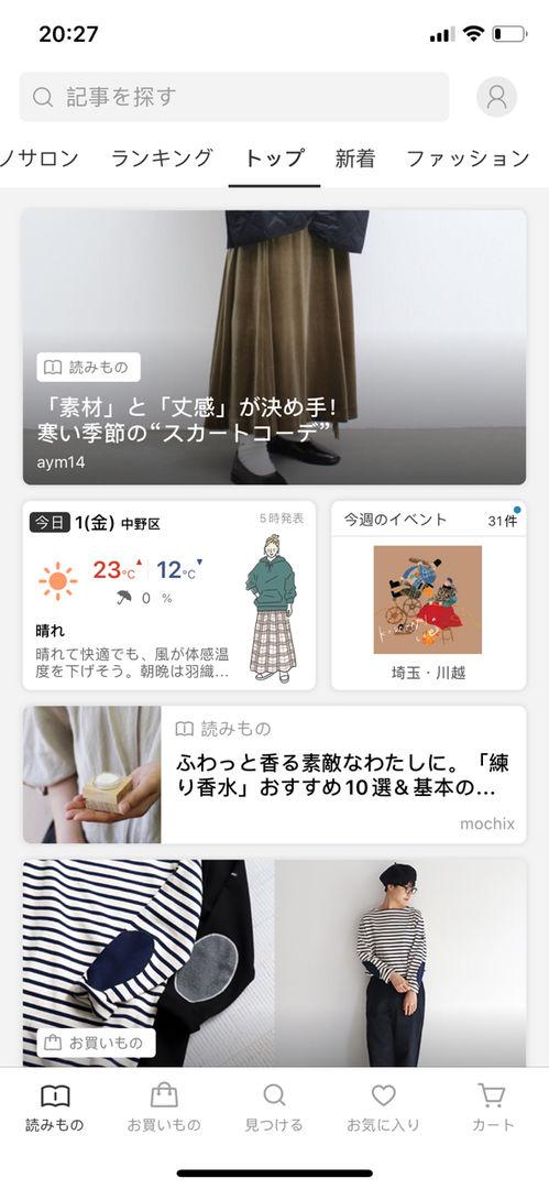 推荐キナリノ这个app