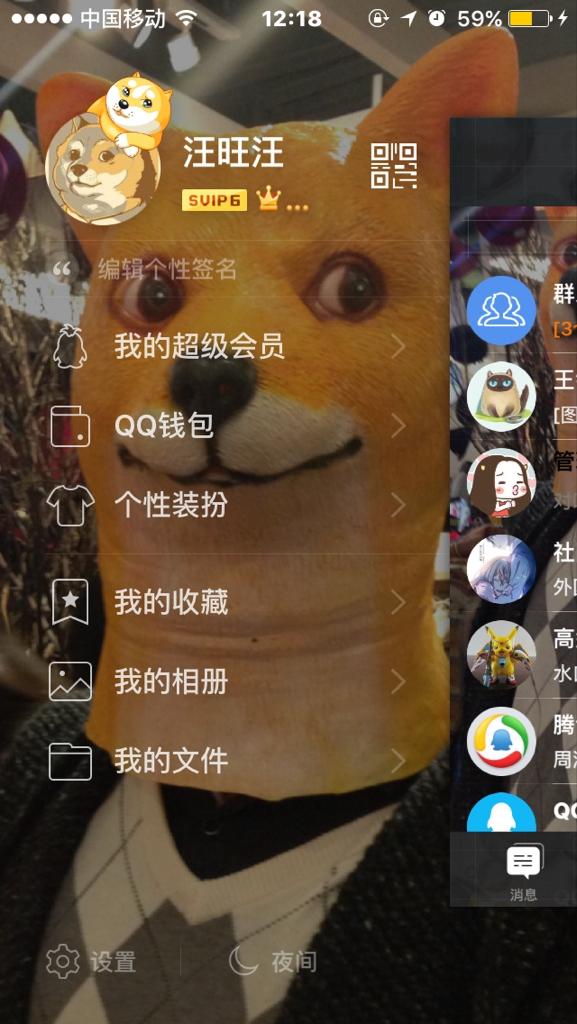 我的手机qq多符合今天的节日气氛