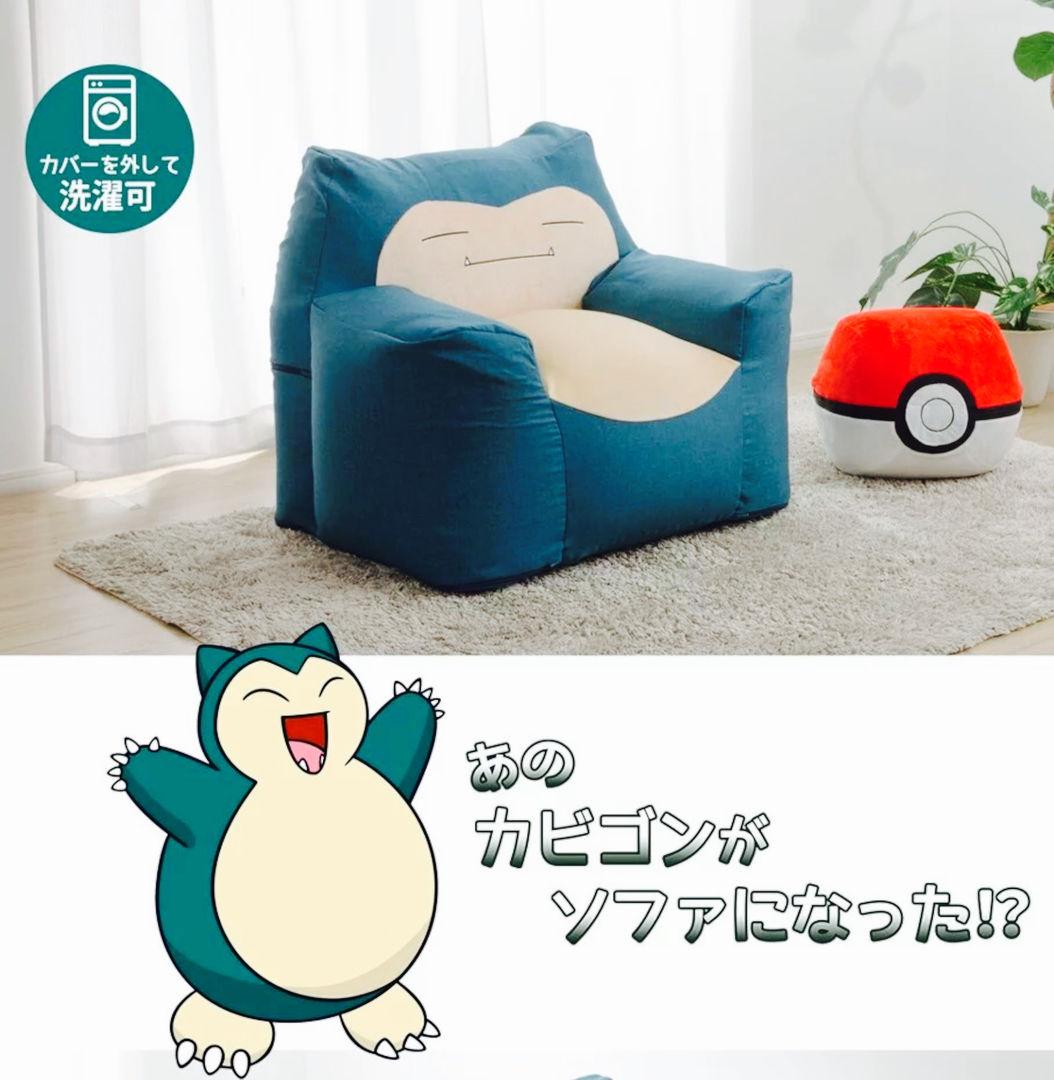想买这个卡比兽沙发