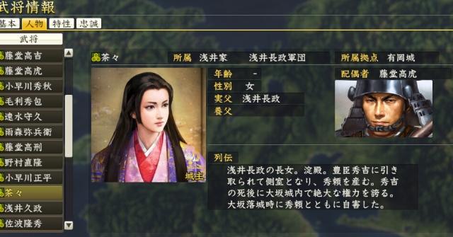 混蛋长政又把茶茶配给藤堂,做不成我的老丈人只好把你灭了╰(‵□′)╯