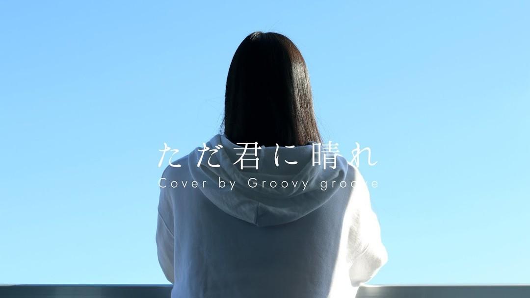 疯狂安利!ヽ(。> ω・。)ノ♥ —— Groovy groove!