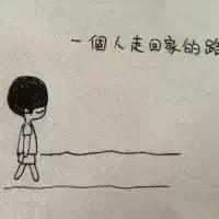 注定孤单一辈子