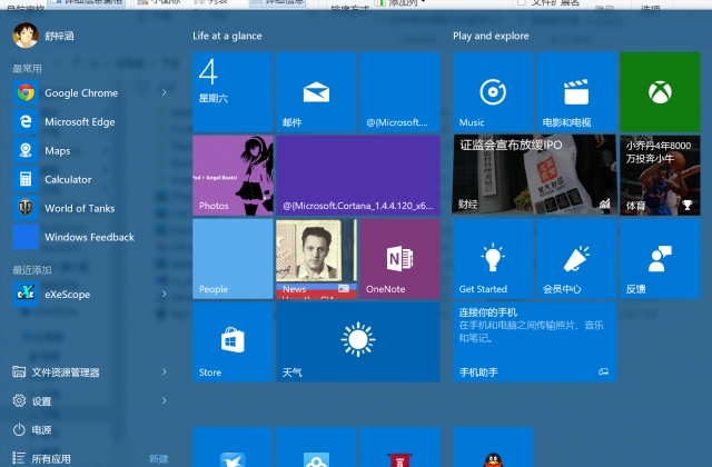 windows10 build 10159 UI