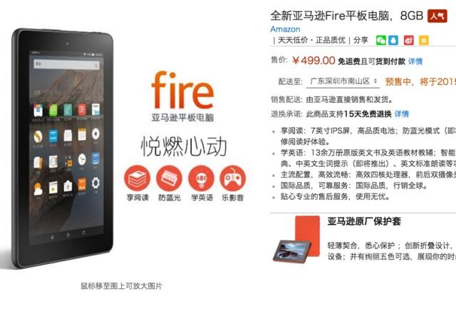 Amazon Fire 一直没有平板,这个价格随手可得,就是不知道坑不坑……